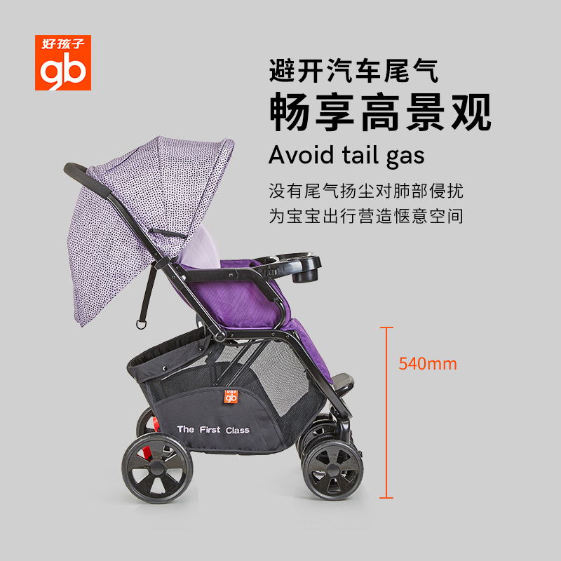 Gb good child baby high landscape can sit reclining four-wheel shock absorber children folding light cart C400/C450