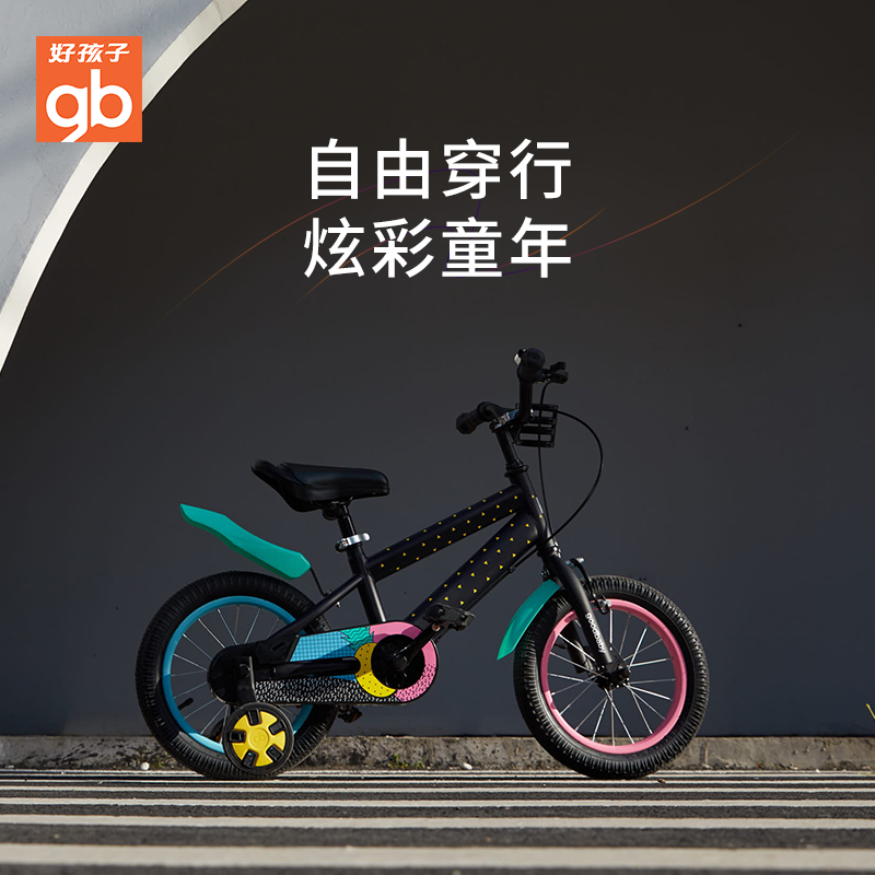 gb好孩子儿童自行车男女孩脚踏车中大童3-8岁16寸单车官方旗舰店