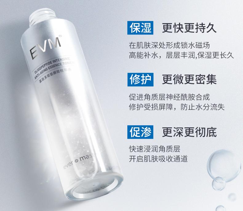EVM小银罐修护滋润精华水