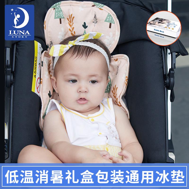 LunaStory韩国进口婴幼儿童手推车凉席坐垫夏季安全座椅通用冰垫