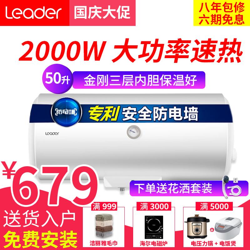 海尔Leader-统帅 LEC5001-20X1 50升速热电热水器家用卫生间60L