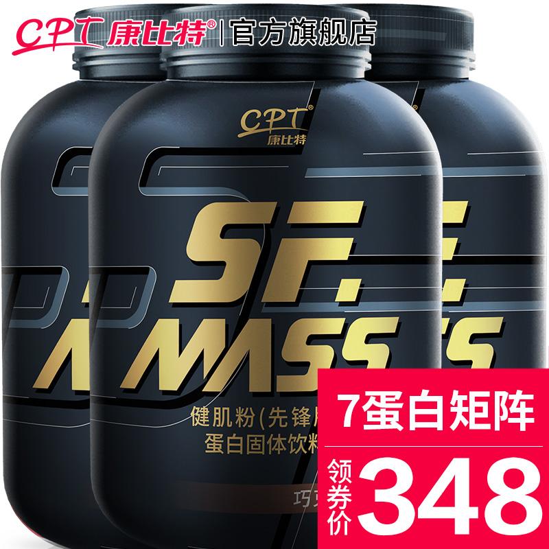 康比特先锋健肌粉2270g 乳清蛋白粉健身增肌增肥营养食品重5磅