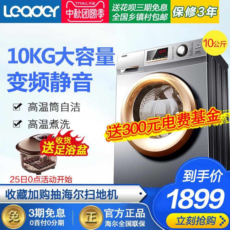 海尔统帅10公斤KG智能变频滚筒洗衣机全自动家用十TQG100-BKX1231