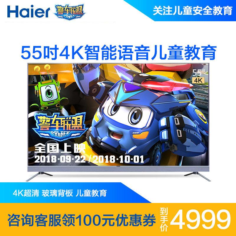 Haier-海尔 LU55X72G55英寸儿童教育智能4K超清语音网络平板电视