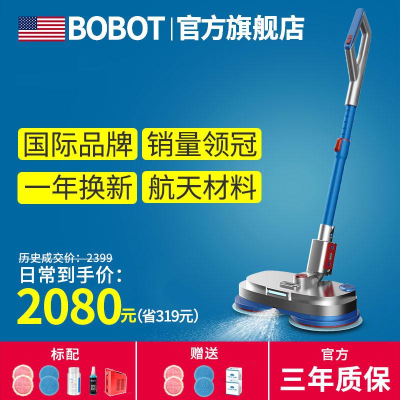 BOBOT 电动拖把无线擦洗扫一体机全自动拖地机器人神器家用非蒸汽