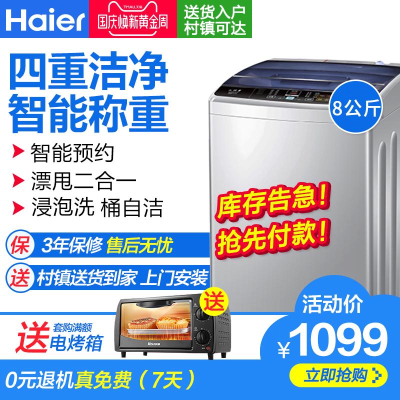 海尔8公斤洗衣机全自动家用大容量波轮静音脱水甩干宿舍EB80M39TH