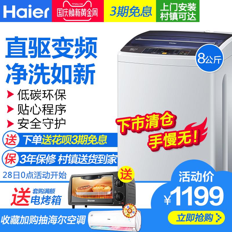 海尔8公斤kg直驱变频全自动波轮洗衣机甩干静音家用节能EB80BM2TH