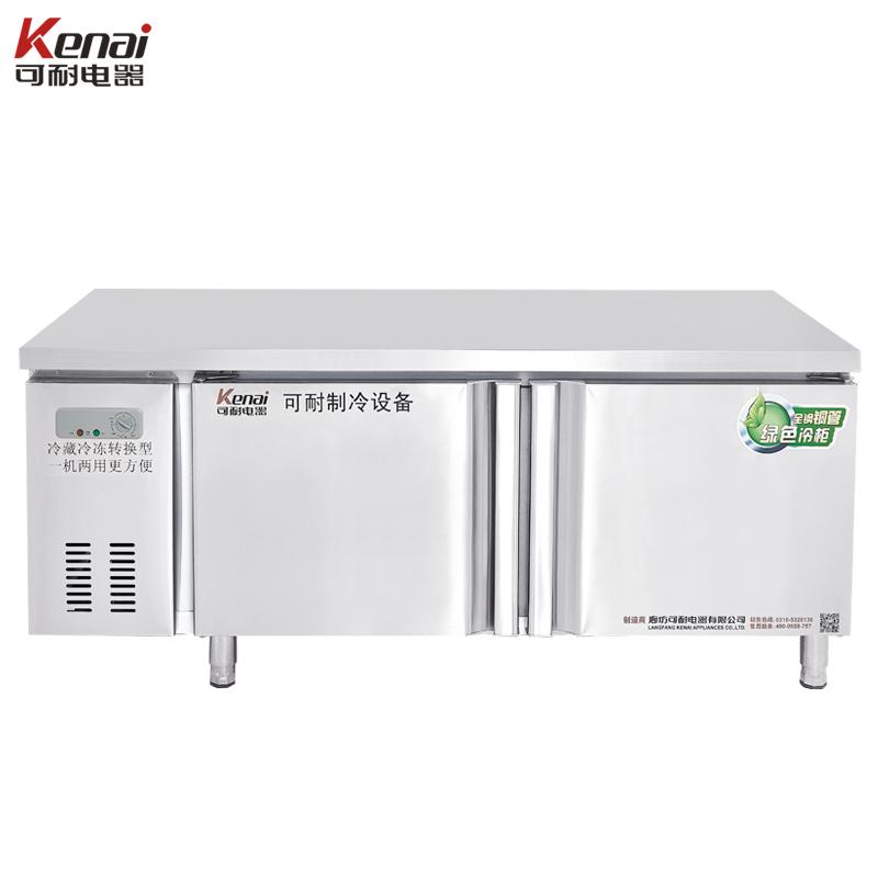 可耐商用厨房冰箱不锈钢冷冻保鲜冷藏操作工作台卧式冰柜平冷奶茶