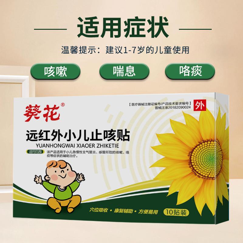 葵花遠紅外小兒止咳貼咳喘化痰貼寶寶嬰幼兒童支氣管炎感冒咳嗽貼