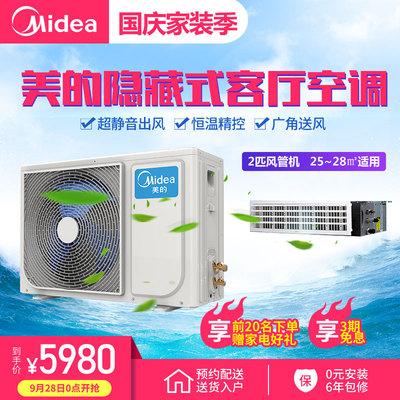 Midea美的2匹变频一拖一客厅中央空调风管机-卡机免费安装6年包修