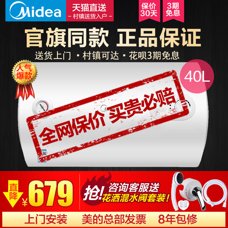 Midea-美的 F40-15A3(HI)电热水器40升家用卫生间小型储水50-60