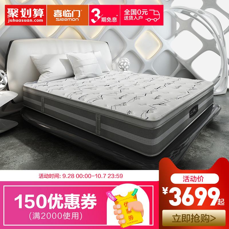 喜临门 1.5米1.8米 独立弹簧 席梦思 防螨 乳胶床垫恒温pro