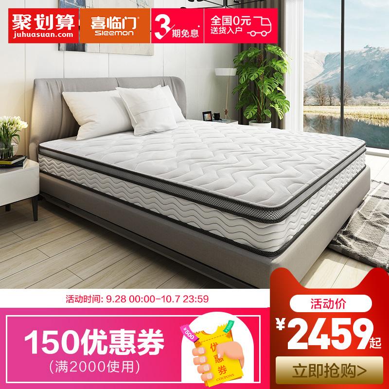 喜临门床垫旗舰店正品 1.5米 1.8米床偏硬乳胶弹簧 软硬同面床垫