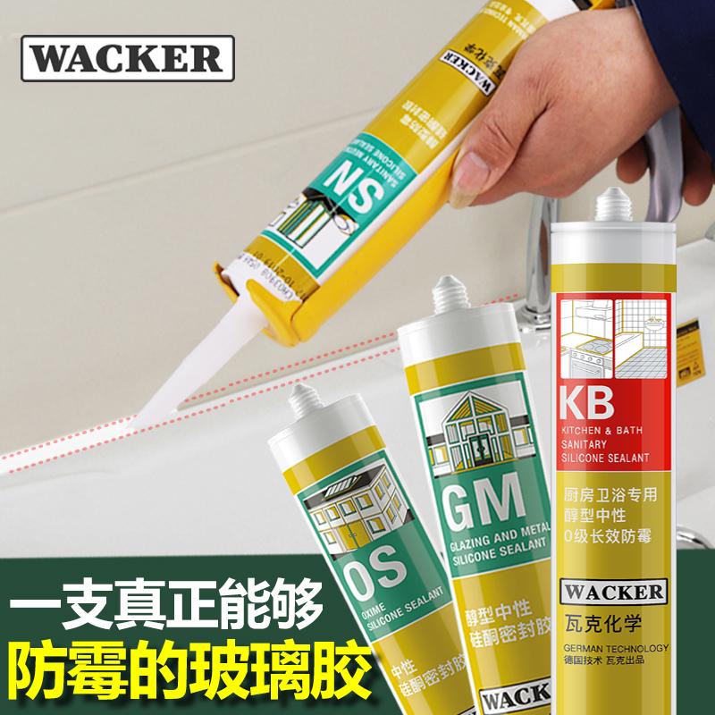 德国WACKER 瓦克 白色玻璃胶 300ml