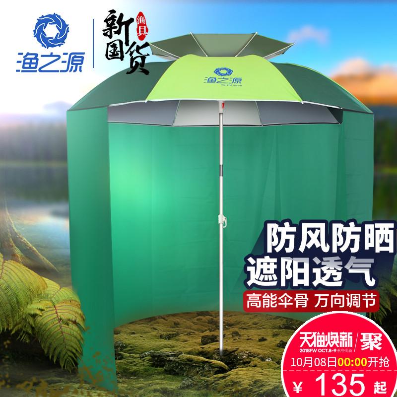 渔之源钓鱼伞2.2米万向防雨防晒钓伞遮阳伞鱼伞加厚围布折叠帐篷