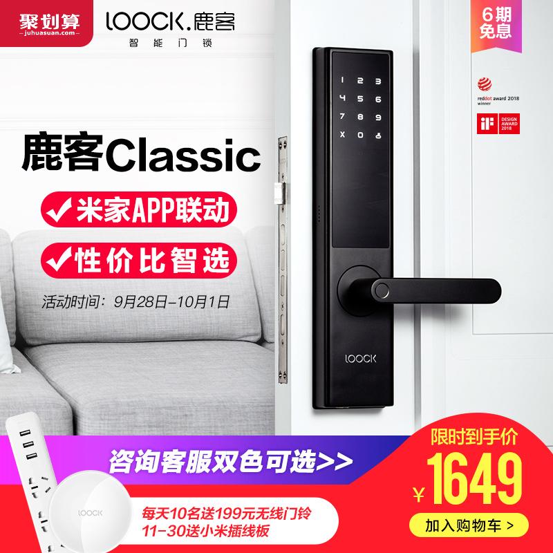 鹿客智能锁 小米指纹锁家用防盗门loock密码电子门锁classic黑