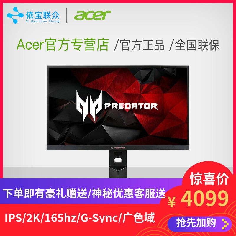 宏基XB271HU掠夺者27吋IPS 2K液晶显示器G-SYNC 165Hz 超XG2703