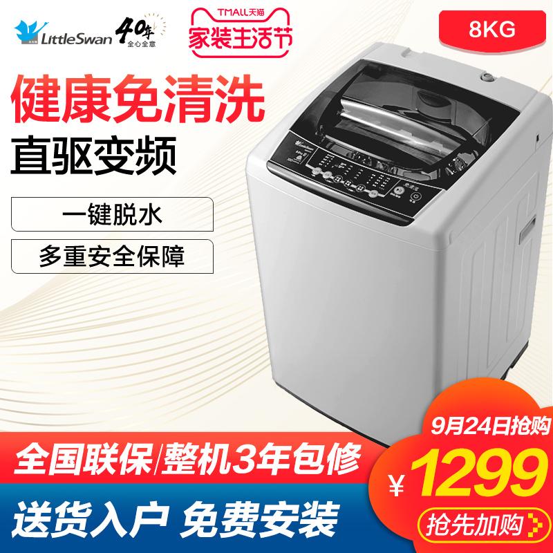 小天鹅全自动洗衣机家用变频静音波轮8公斤KG大容量甩干TB80V21D