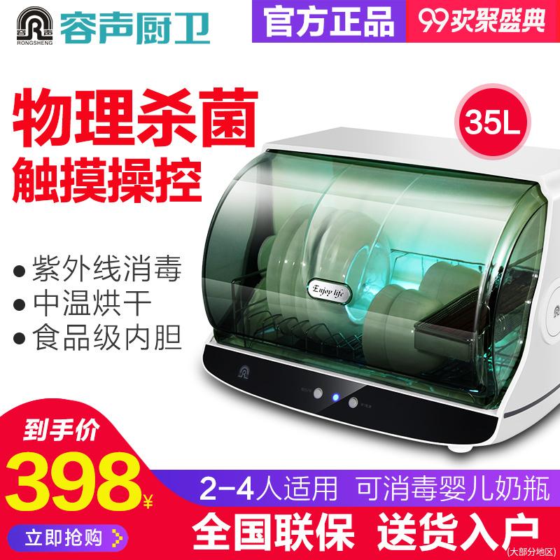 容声30-RD108消毒柜家用小型台式立式迷你碗筷茶杯碗柜式