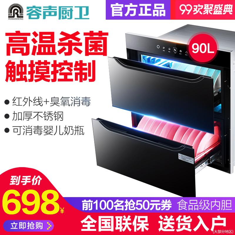 容声 ZTD90-RX02E消毒柜家用嵌入式镶嵌厨房消毒碗柜特价
