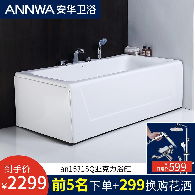 安华方形一体浴缸1.5-1.7米成人独立式家用小户型卫生间亚克力池