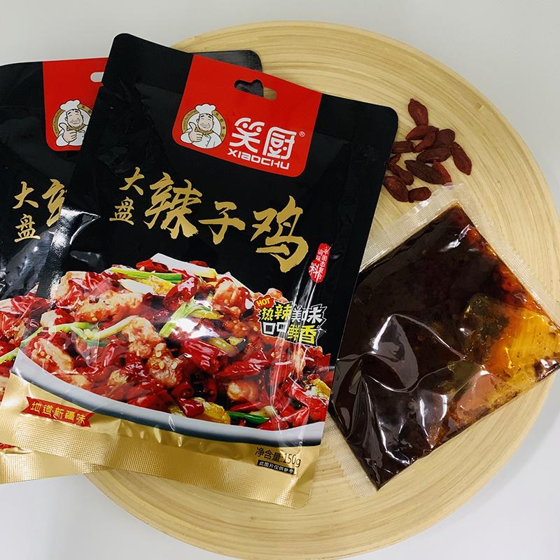 新疆特产笑厨大盘辣子鸡调味料150g*3厨房调料商用家用辣子鸡调料