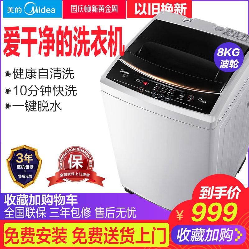 ~~美的 8公斤洗衣机全自动家用大容量波轮脱水带甩干MB80V31