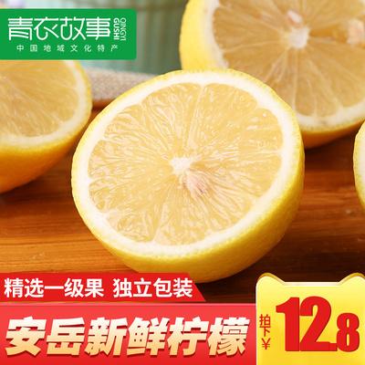 柠檬新鲜包邮2斤水果皮薄一级中大果新鲜批发四川安岳黄柠檬