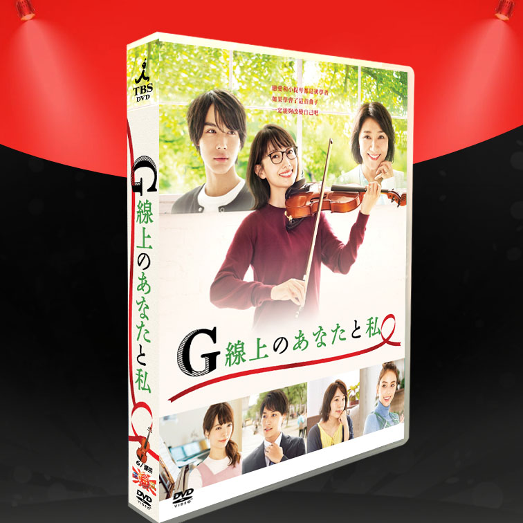 19日剧《G弦上的你和我》波瑠 中川大志 6D5碟DVD盒装