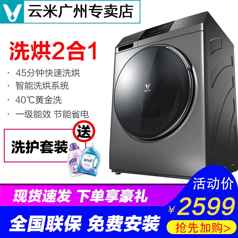 VIOMI云米WD8S烘干洗衣机8公斤洗烘一体全自动家用滚筒变频洗衣机