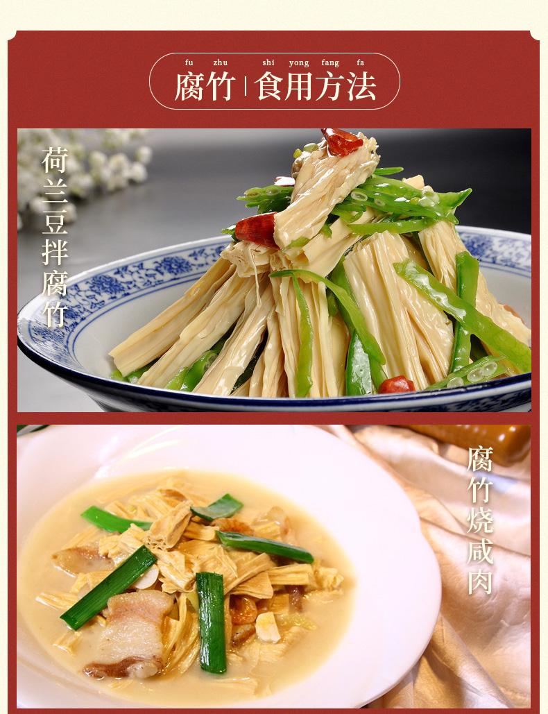 腐竹 食用方法荷拌腐肉-推好价   品质生活 精选好价