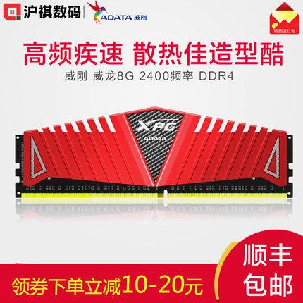 威刚8G 16G 2400 2666 3000 3200 3600游戏威龙台式机DDR4内存条