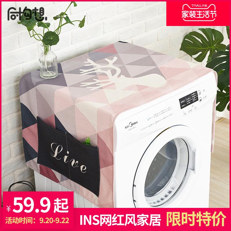 北欧冰箱盖布 滚筒洗衣机防尘罩 床头柜防灰尘布 遮盖布艺家用