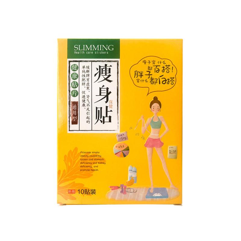 【官方正品直营】SLMMING恢复男女好身材懒人肚脐贴10贴装