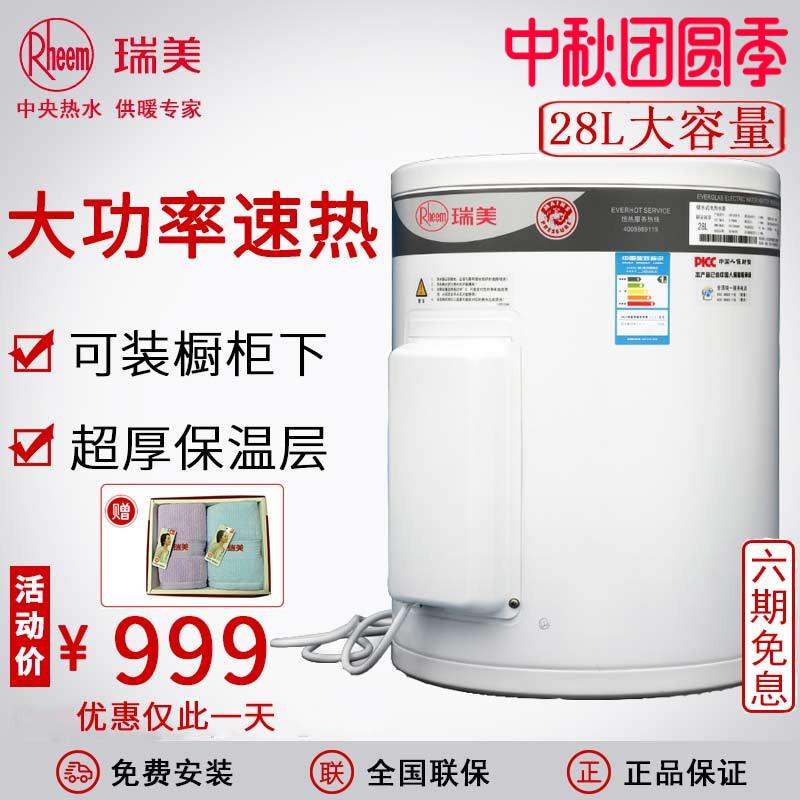 瑞美-Rheem28升1500w小廚寶側出水口儲水式恒熱速熱式電熱水器