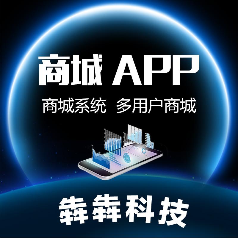 手机app制作软件设计直播商城app淘宝客app返利app开发定制搭建