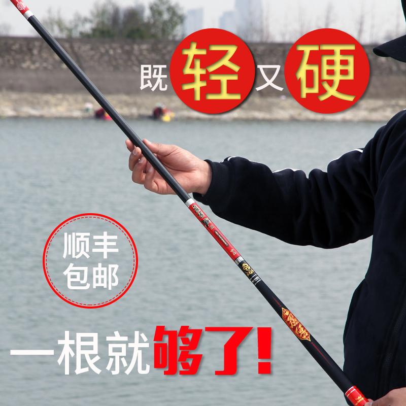 鱼竿 手竿鲫鱼竿台钓竿鱼杆19调超硬超轻7.2米大物28调黑坑钓鱼竿