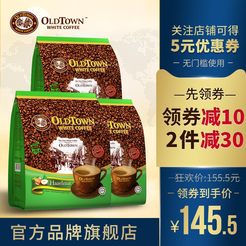 马来西亚进口旧街场三合一榛果味速溶白咖啡15条*3袋共45条1800G