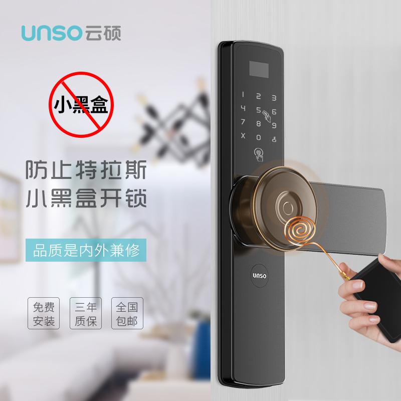 云硕智能锁家用防盗门密码锁全自动指纹锁新款电子锁防小黑盒开启
