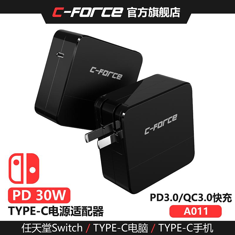C-FORCE 30W电源适配器PD/QC Type-C手机 switch 笔记本充电器 A011