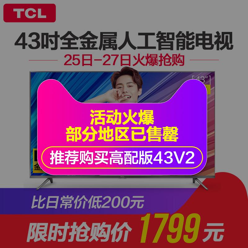 TCL 43A730U 43英寸4K高清液晶电视机智能wifi网络平板电视彩电42