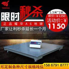 Электронные весы Yaohua 1-3