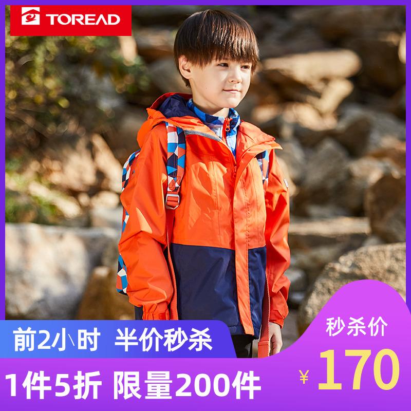27日0点,探路者 儿童可拆卸防风防泼水套绒冲锋衣(105~170码) 男女童多色