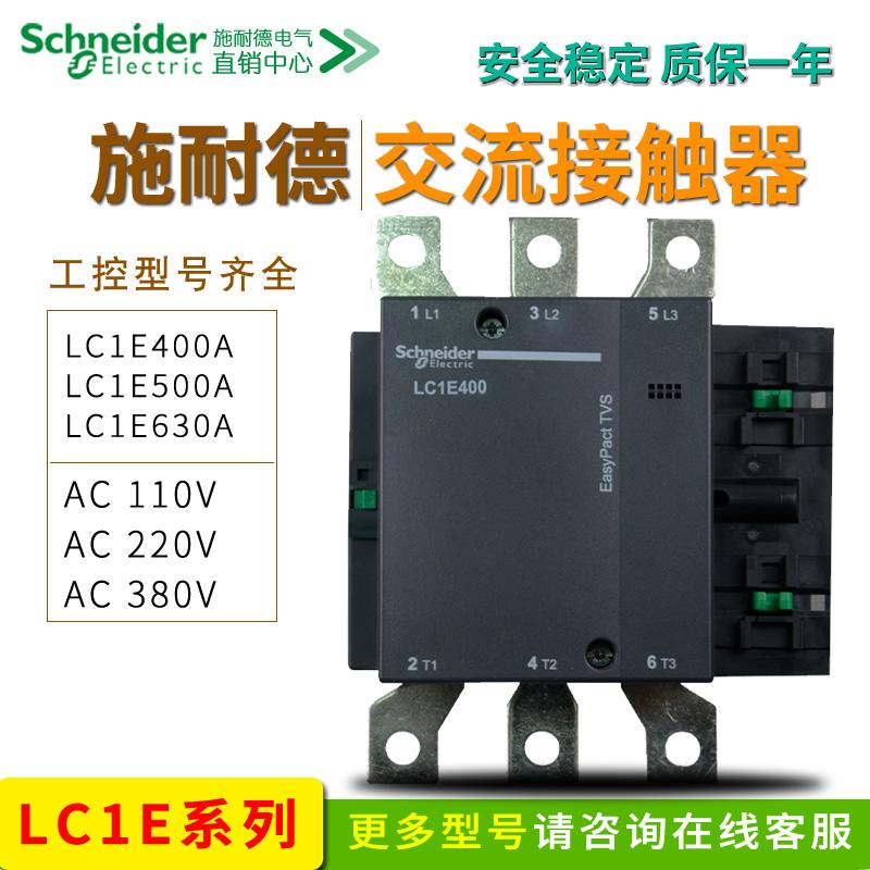 施耐德三极交流接触器LC1E系列400A 500A 630A 220v 380v