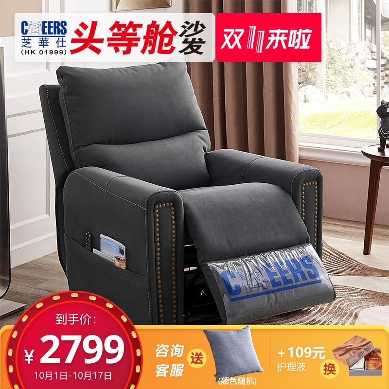 芝华仕头等舱 布艺电动升降功能沙发老人椅 K128