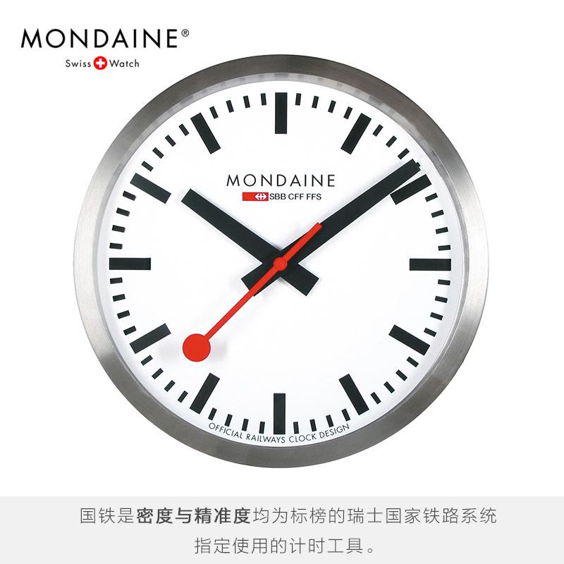 瑞士国铁MONDAINE 挂钟设计师高端家装现代钟表A995.CLOCK.16SBB
