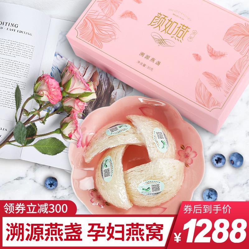 颜如燕溯源燕窝正品孕妇燕窝燕条马来西亚金丝燕干燕盏30g礼盒装