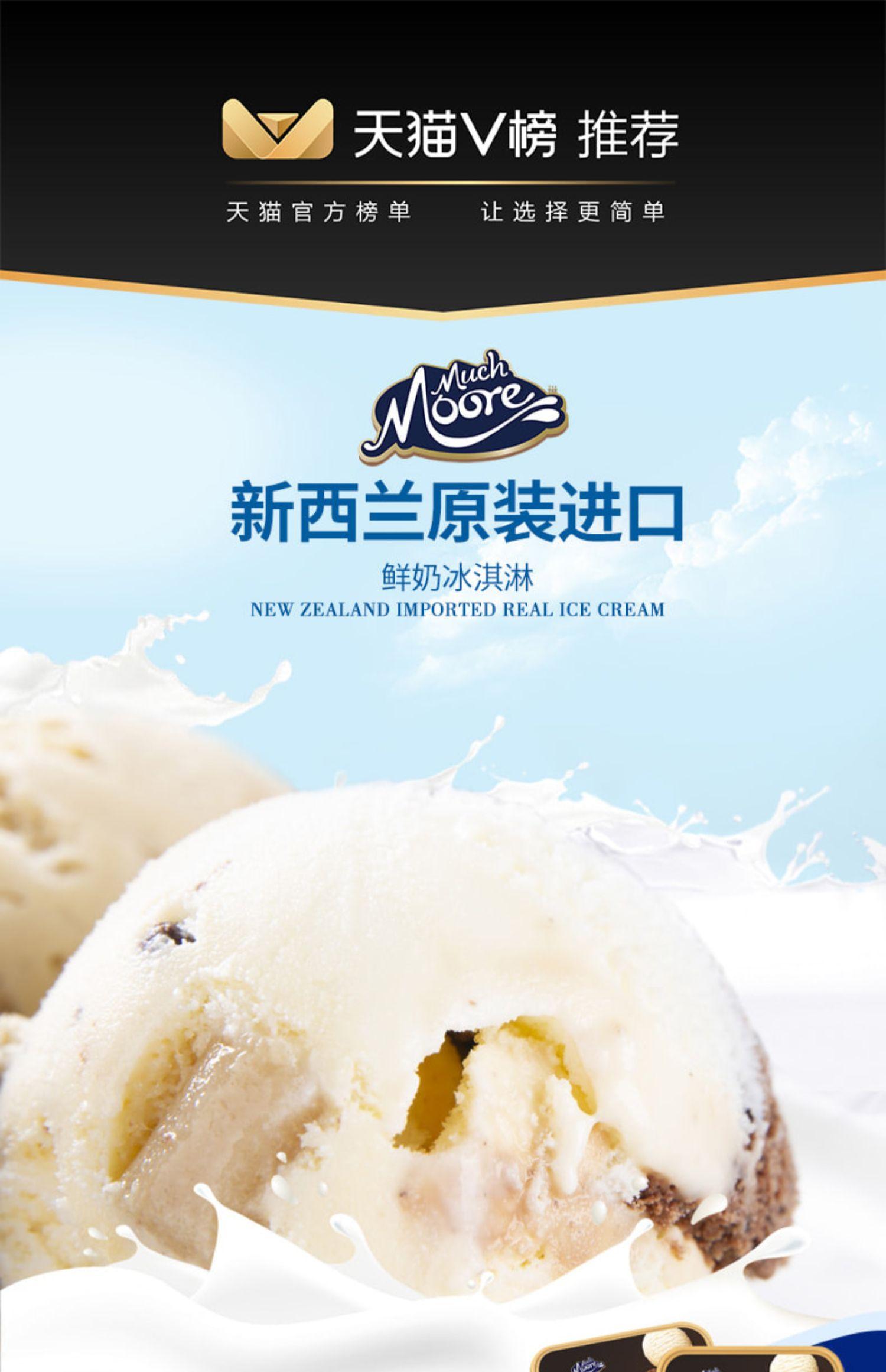 网红进口冰淇淋大桶装牛奶奥利奥