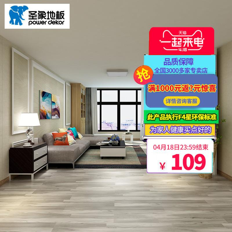 圣象地板魔幻F4星双拼纹环保地板大浮雕面 家用强化复合地板裸板