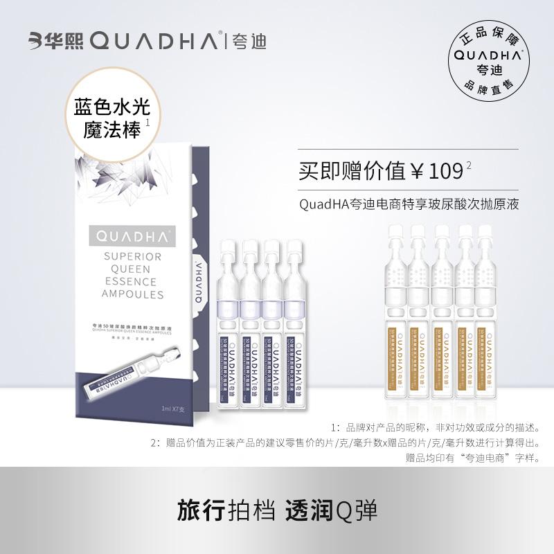 QuadHA-夸迪烟酰胺修护玻尿酸精华液7天安瓶涂抹式水光针蓝色妖肌